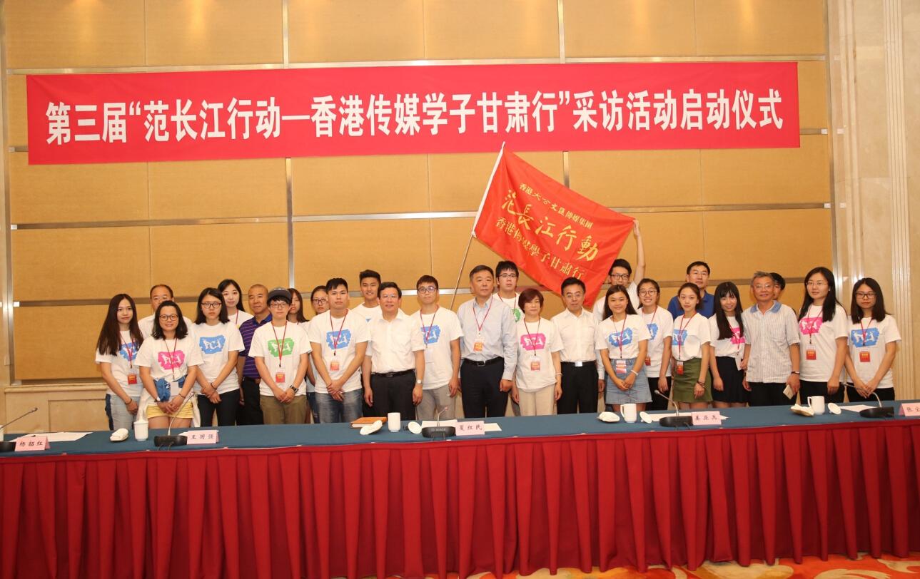 27日,范長江行動香港傳媒學子甘肅行啟動儀式在蘭州舉行。(大公報記者肖剛 攝)